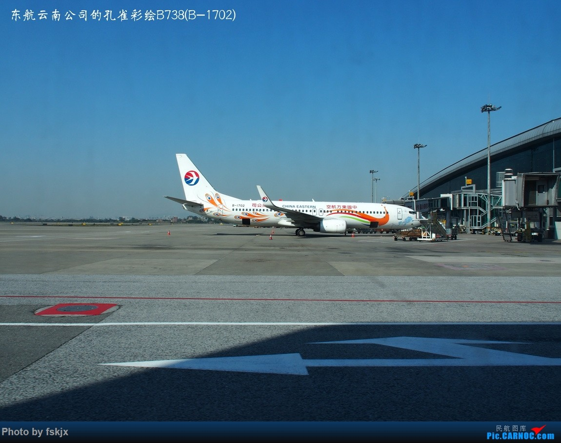 【fskjx的飞行游记☆22】当天往返客家游·梅州 BOEING 737-800 B-1702 中国广州白云国际机场