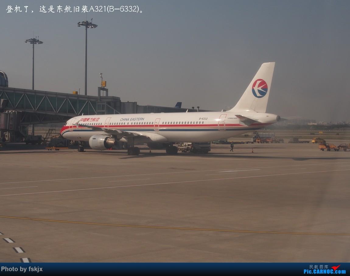 【fskjx的飞行游记☆22】当天往返客家游·梅州 AIRBUS A321-200 B-6332 中国广州白云国际机场