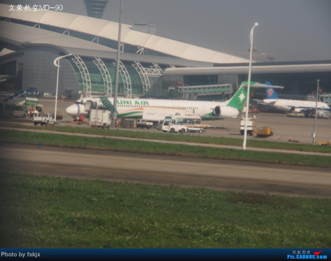 【fskjx的飞行游记☆22】当天往返客家游·梅州 MD MD-90  中国广州白云国际机场