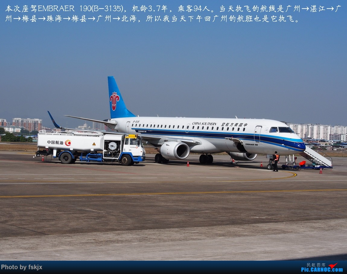 【fskjx的飞行游记☆22】当天往返客家游·梅州 EMBRAER E-190 B-3135 中国梅县长岗岌机场