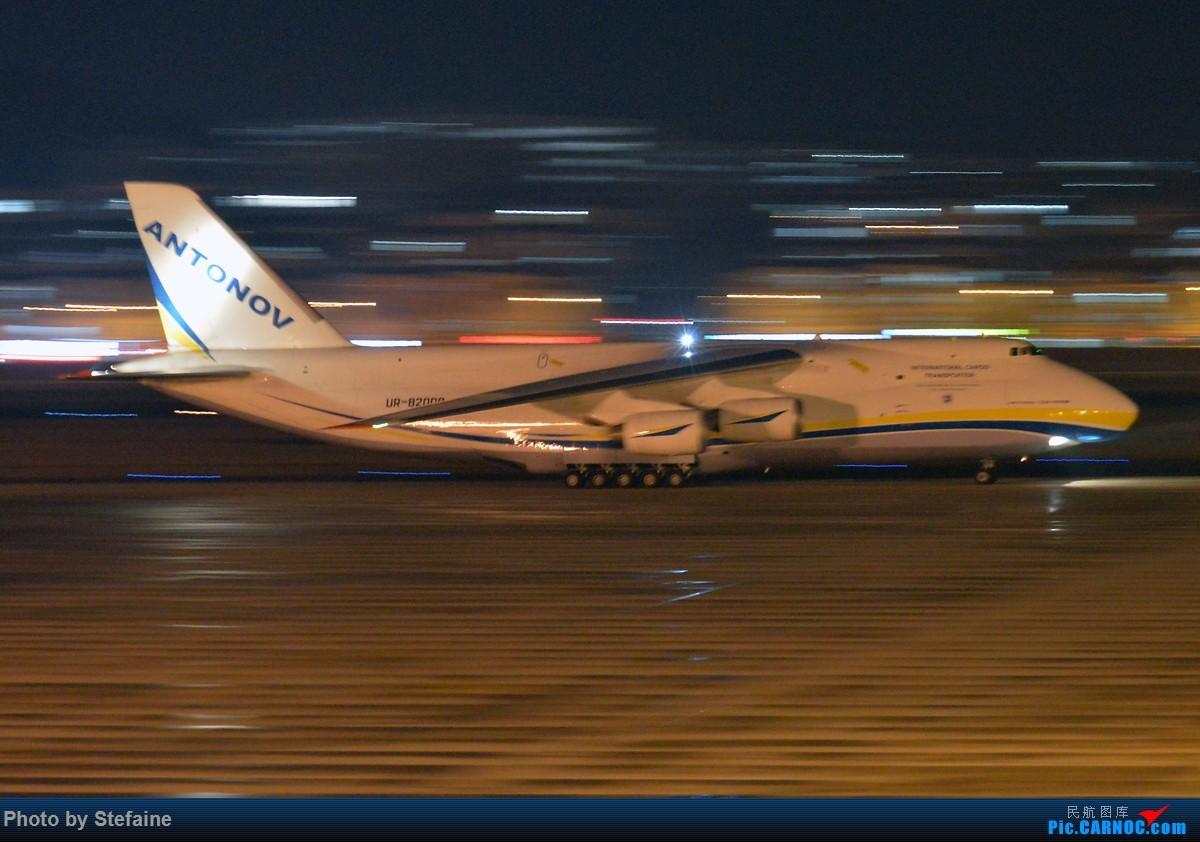 [原创][DLC]周水子来了2个四发 ANTONOV AN-124 UR-82008 中国大连国际机场
