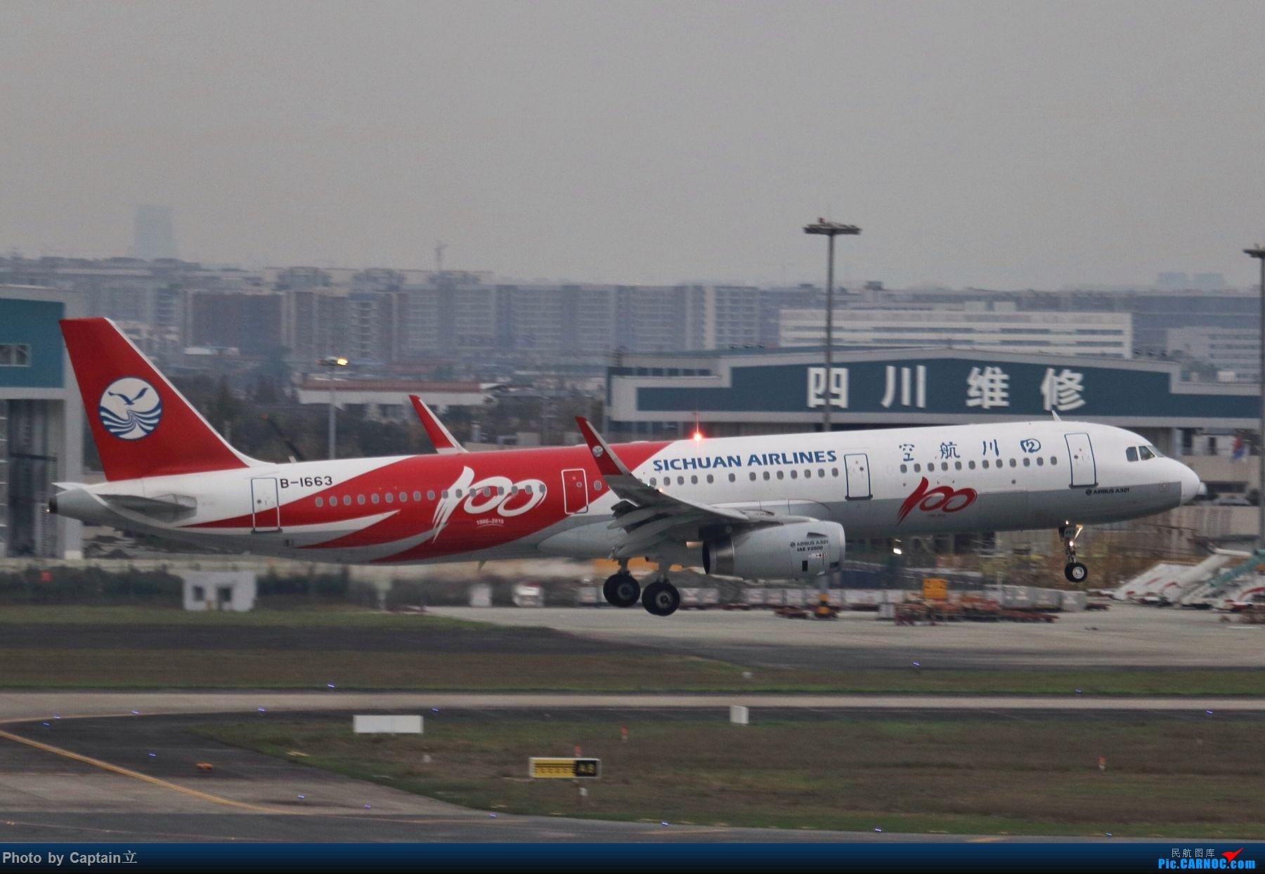 [原创]双流换向,好难得的背景 AIRBUS A321-200 B-1663 中国成都双流国际机场