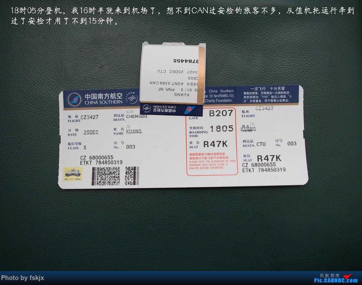 【fskjx的飞行游记☆23】天府之国·成都    中国广州白云国际机场