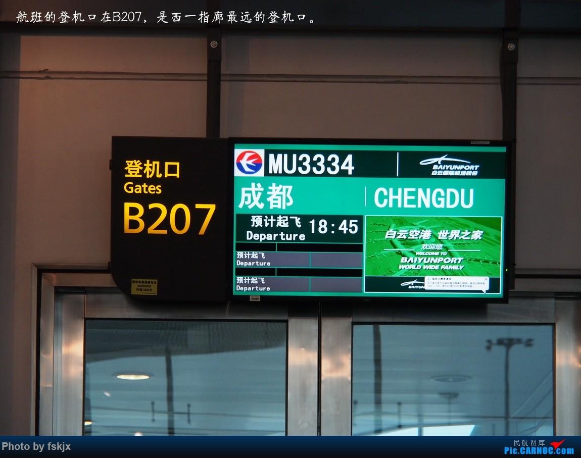 【fskjx的飞行游记☆23】天府之国·成都 AIRBUS A330-300 B-5970 中国广州白云国际机场 中国广州白云国际机场