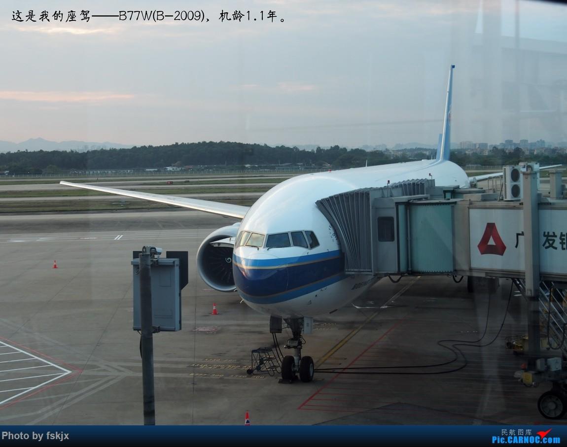 【fskjx的飞行游记☆23】天府之国·成都 BOEING 777-300ER B-2009 中国广州白云国际机场