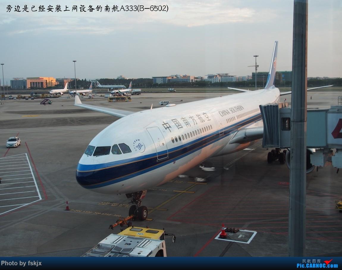 【fskjx的飞行游记☆23】天府之国·成都 AIRBUS A330-300 B-6502 中国广州白云国际机场
