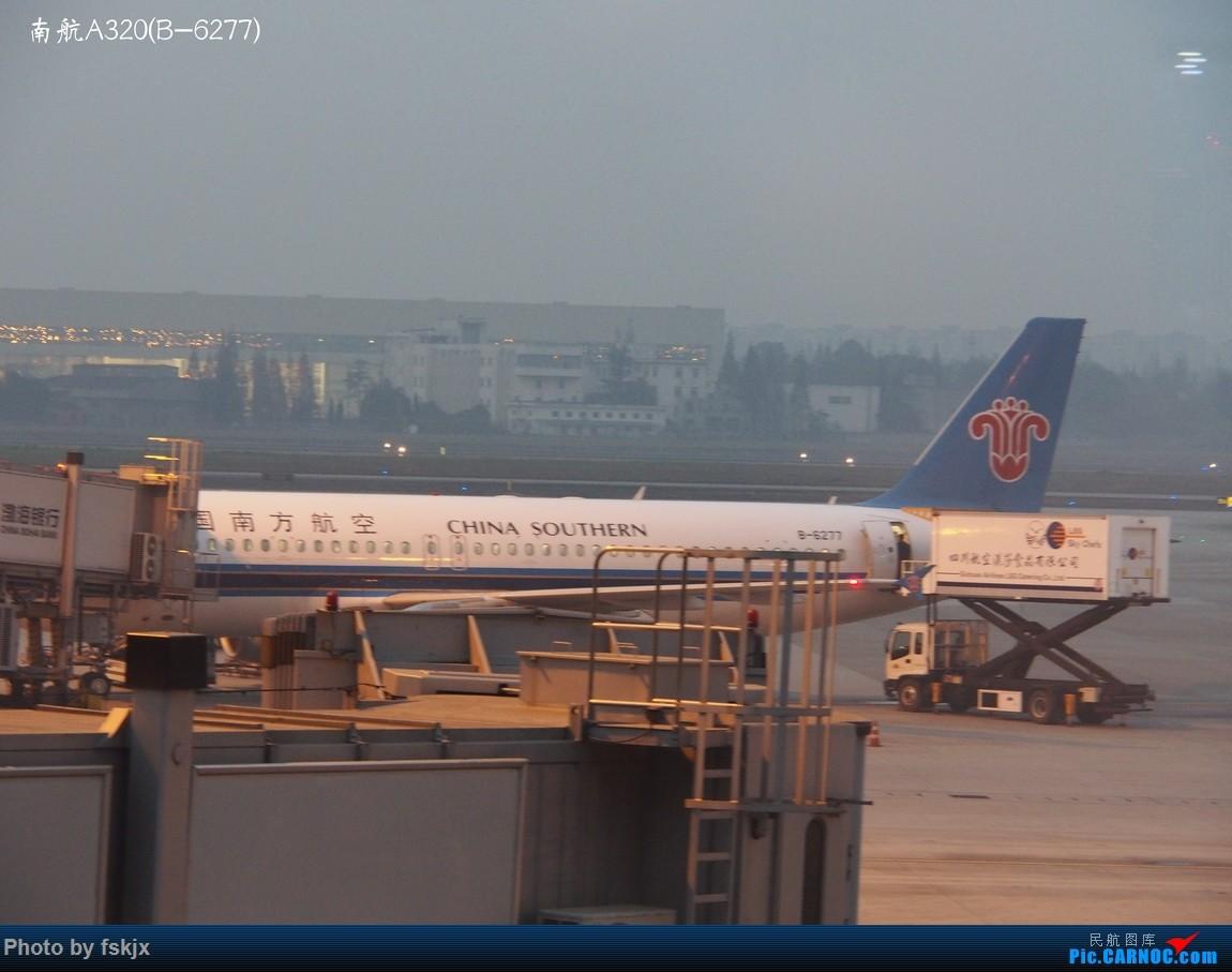 【fskjx的飞行游记☆23】天府之国·成都 AIRBUS A320-200 B-6277 中国成都双流国际机场