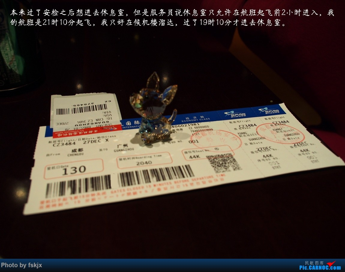 【fskjx的飞行游记☆23】天府之国·成都 AIRBUS A320-200 B-6277 中国成都双流国际机场 中国成都双流国际机场