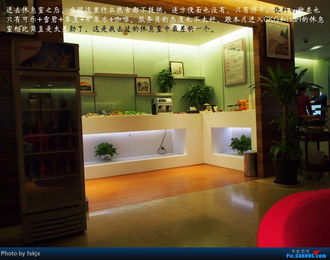 【fskjx的飞行游记☆23】天府之国·成都    中国成都双流国际机场