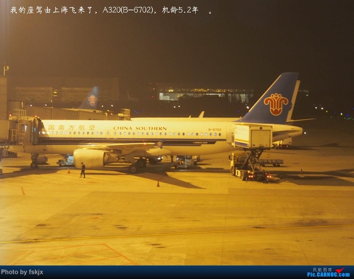 【fskjx的飞行游记☆23】天府之国·成都 AIRBUS A320-200 B-6702 中国成都双流国际机场
