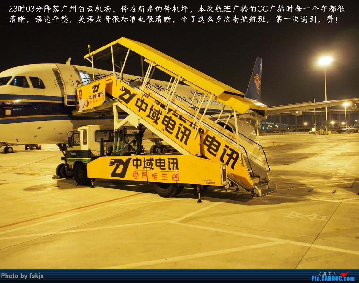 【fskjx的飞行游记☆23】天府之国·成都 AIRBUS A320-200 B-6702 中国广州白云国际机场