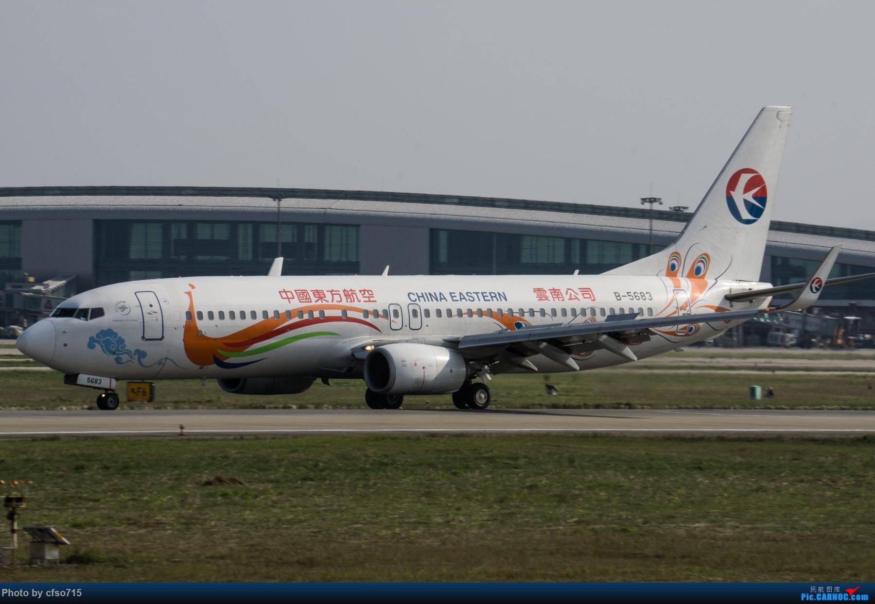 Re:[原创]一些15年的图 BOEING 737-800 B-5683 中国广州白云国际机场
