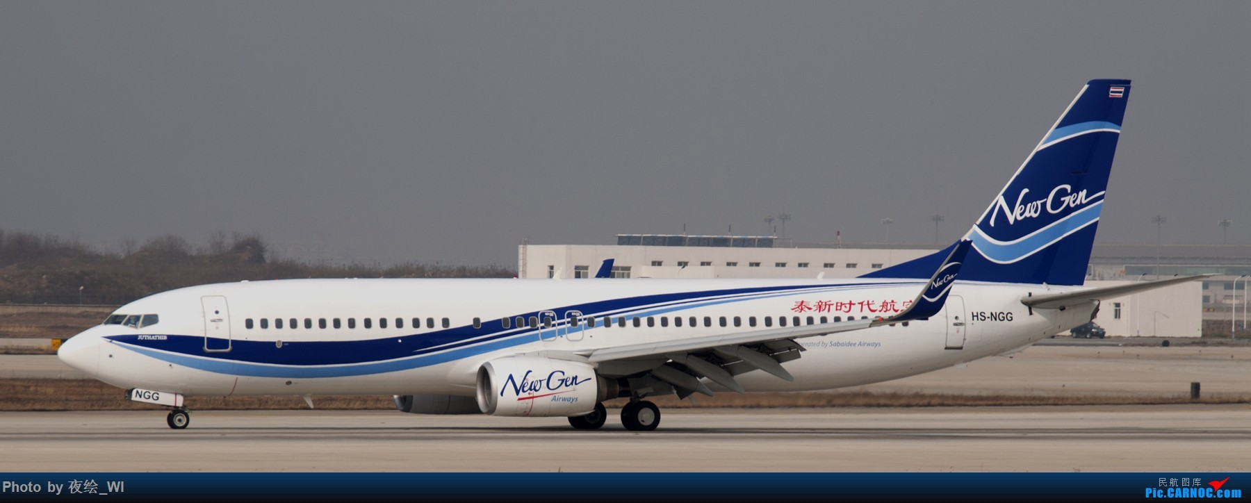 Re:[原创]NKG,2016新年第一拍,邮航734及众多彩绘 BOEING 737-800 HS-NGG 中国南京禄口国际机场