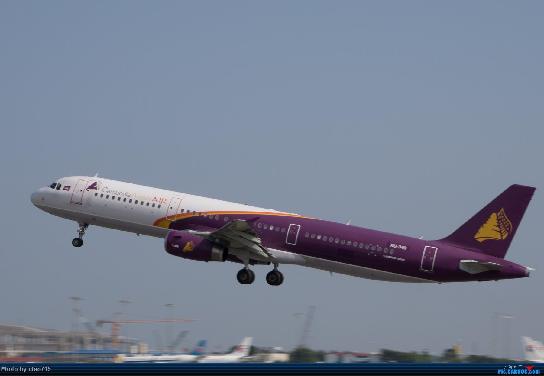 Re:[原创]一些15年的图 AIRBUS A321-200 XU-349 中国广州白云国际机场
