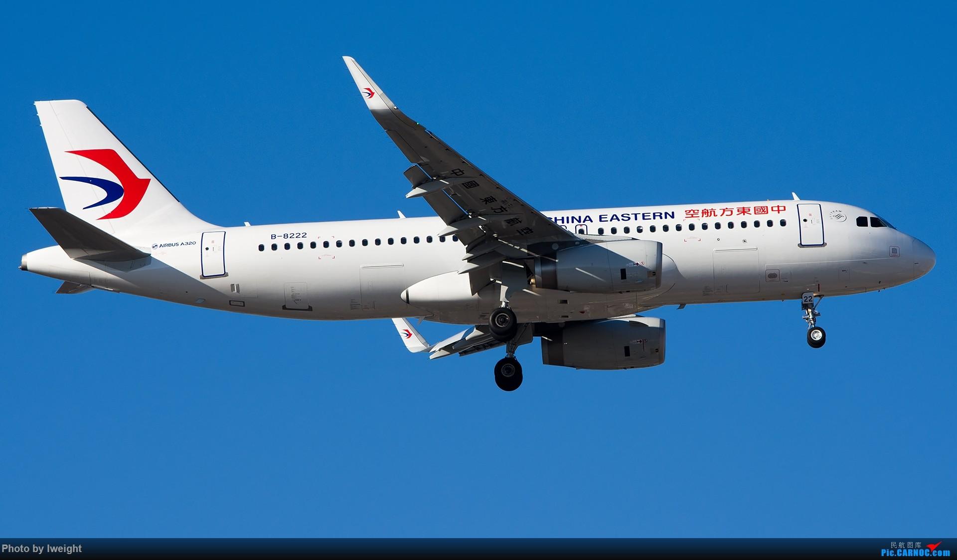 Re:[原创]又见蓝月亮 AIRBUS A320-200 B-8222 中国北京首都国际机场