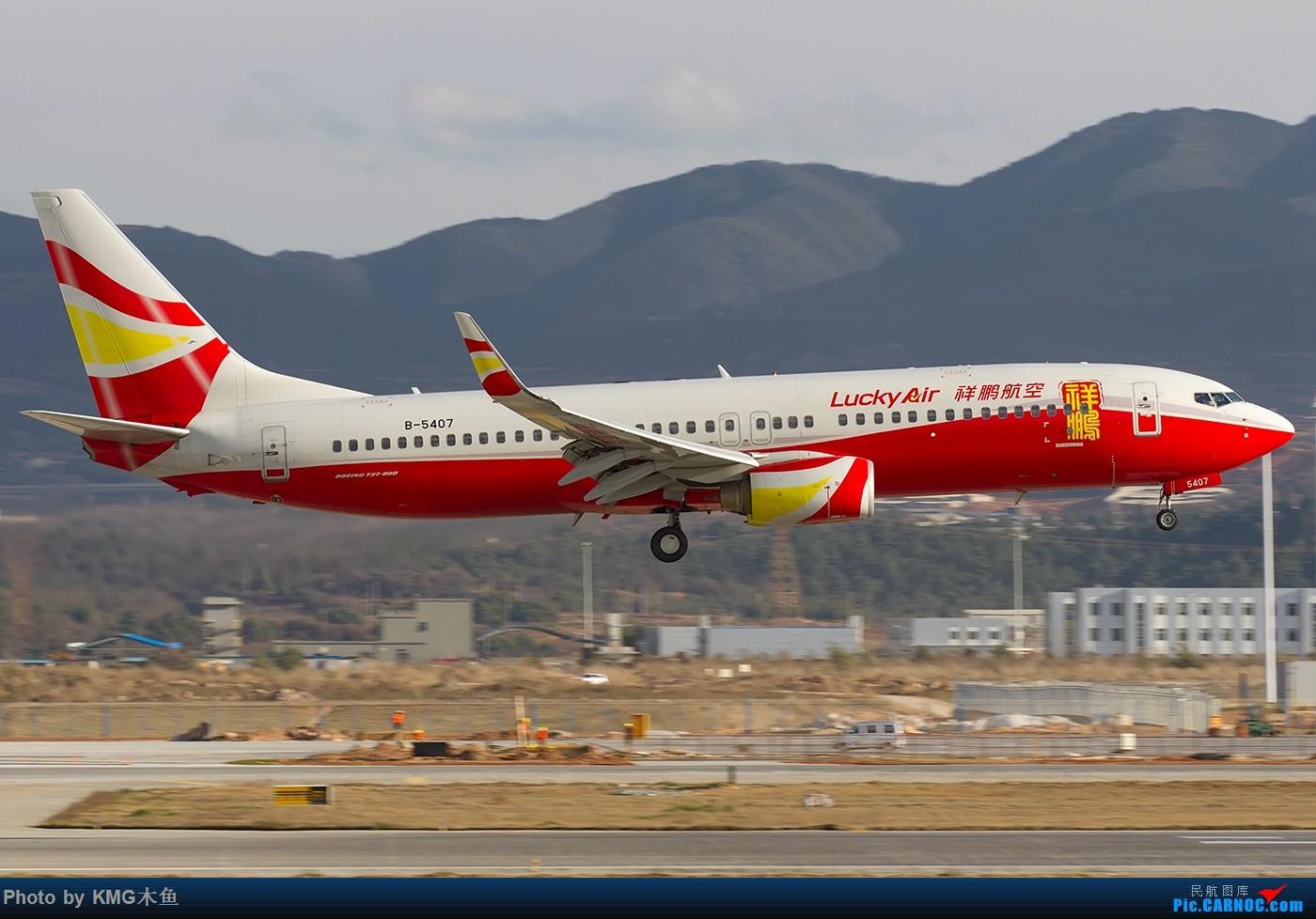 Re:[原创]【昆明飞友会-KMG木鱼】在长水国际机场,遇见英航云南,还是落地的 BOEING 737-800 B-5407 中国昆明长水国际机场