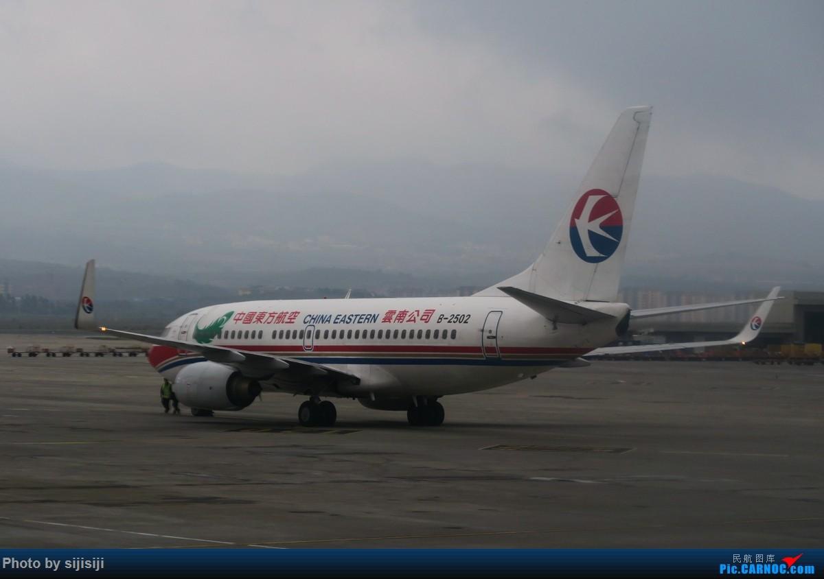 Re:[原创]【NNG飞友星星游记:打个飞的去腾冲】自然人文相媲美,风景如画令人醉,返程遭遇无理刁难,无奈造就人生首次误机 BOEING 737-700 B-2502 中国昆明长水国际机场