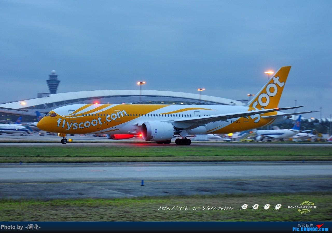 Re:[原创]我的打灰机心情[广州] BOEING 787-8 9V-OFC 中国广州白云国际机场