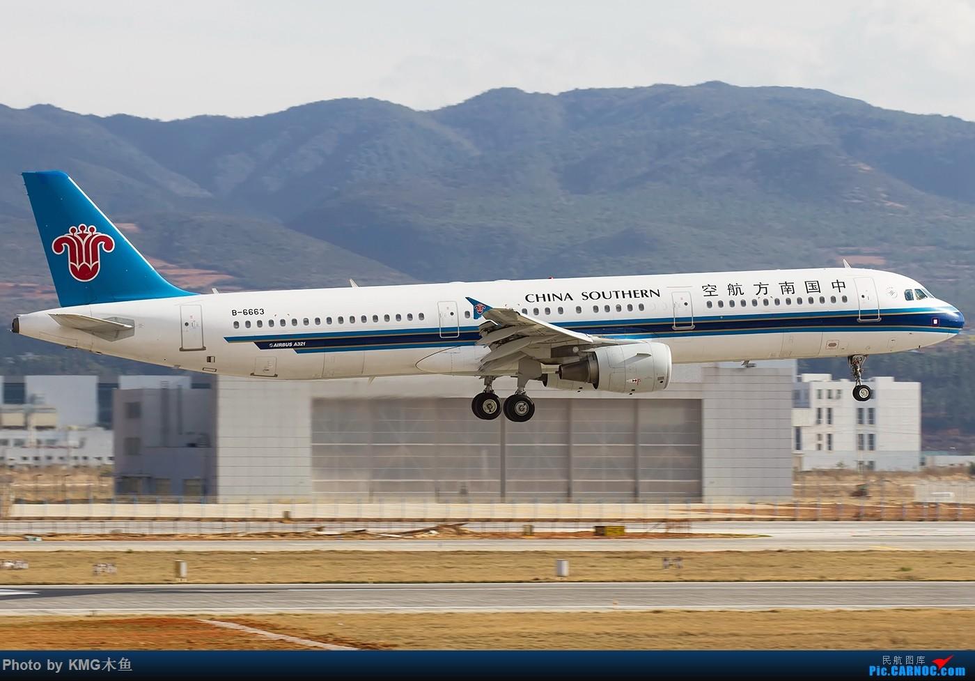 Re:[原创]【KMG】【昆明飞友会-KMG木鱼】2016年一月的周末从白天拍到天黑,临走时还来了一架波音777 AIRBUS A321-200 B-6663 中国昆明长水国际机场