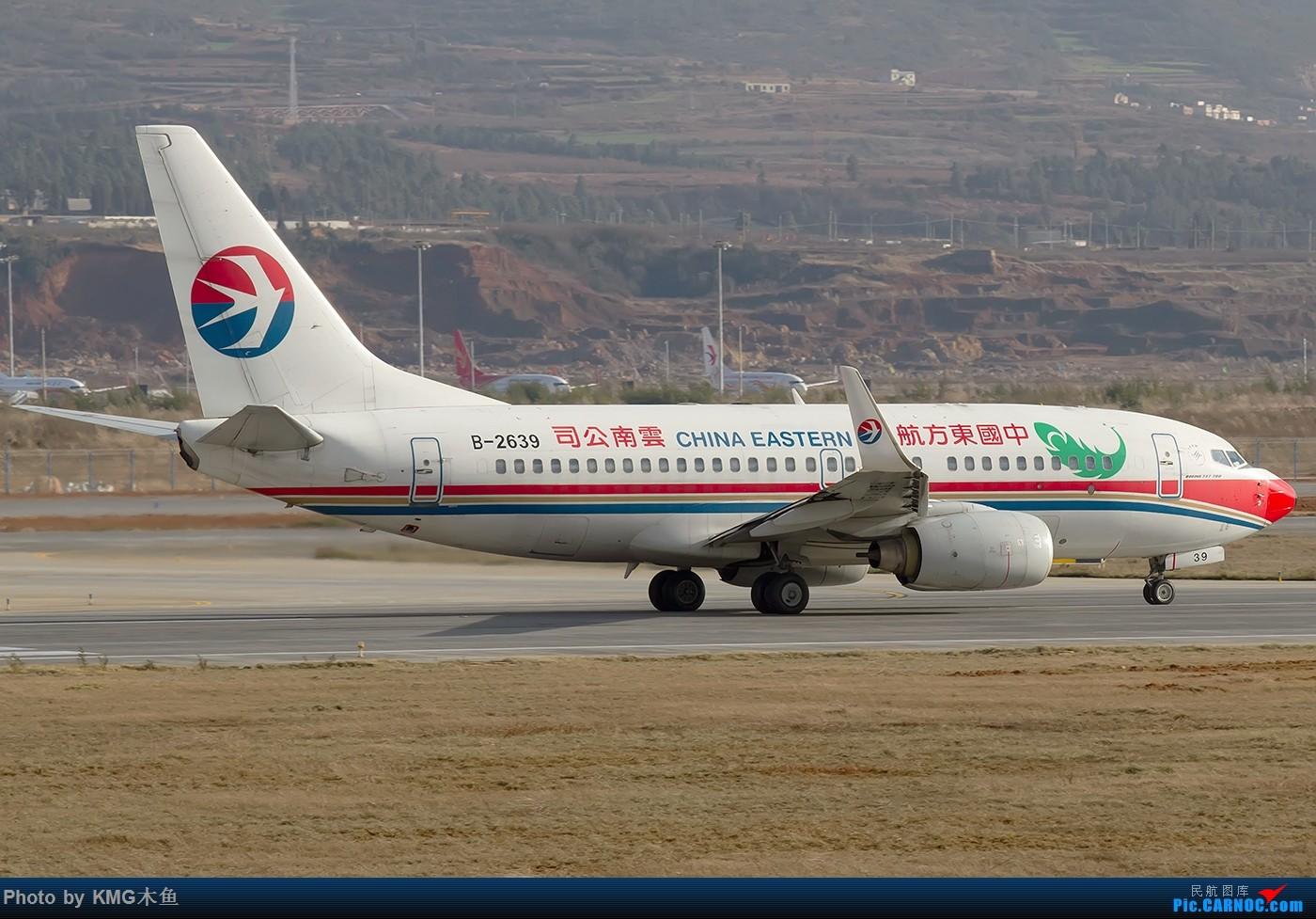 Re:[原创]【KMG】【昆明飞友会-KMG木鱼】2016年一月的周末从白天拍到天黑,临走时还来了一架波音777 BOEING 737-700 B-2639 中国昆明长水国际机场