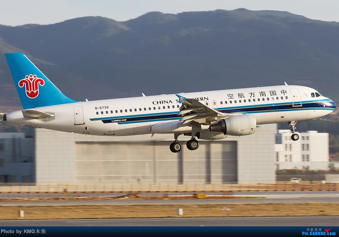 Re:[原创]【KMG】【昆明飞友会-KMG木鱼】2016年一月的周末从白天拍到天黑,临走时还来了一架波音777 AIRBUS A320-200 B-6739 中国昆明长水国际机场