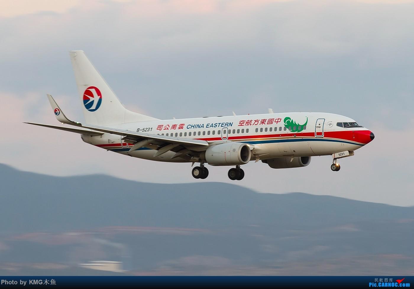 Re:[原创]【KMG】【昆明飞友会-KMG木鱼】2016年一月的周末从白天拍到天黑,临走时还来了一架波音777 BOEING 737-700 B-5231 中国昆明长水国际机场