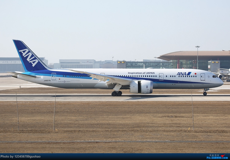 Re:[原创]川农100附送杂图一批 BOEING 787-9 JA837A 北京首都机场