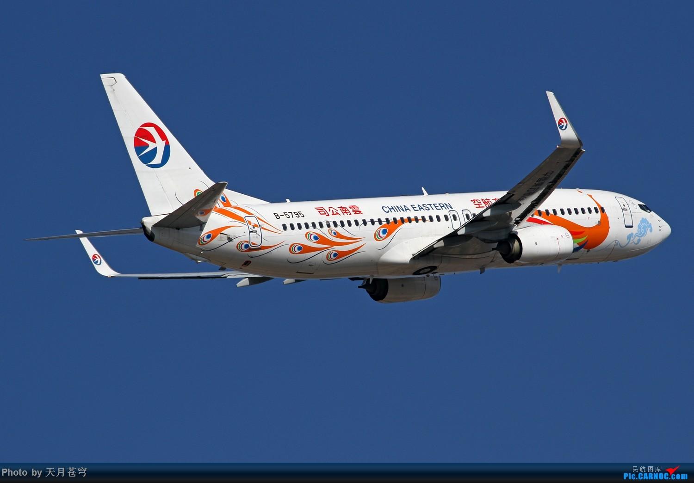 Re:[原创]【KMG】许久没有发帖,这是不对滴~~~ BOEING 737-800 B-5795 中国昆明长水国际机场