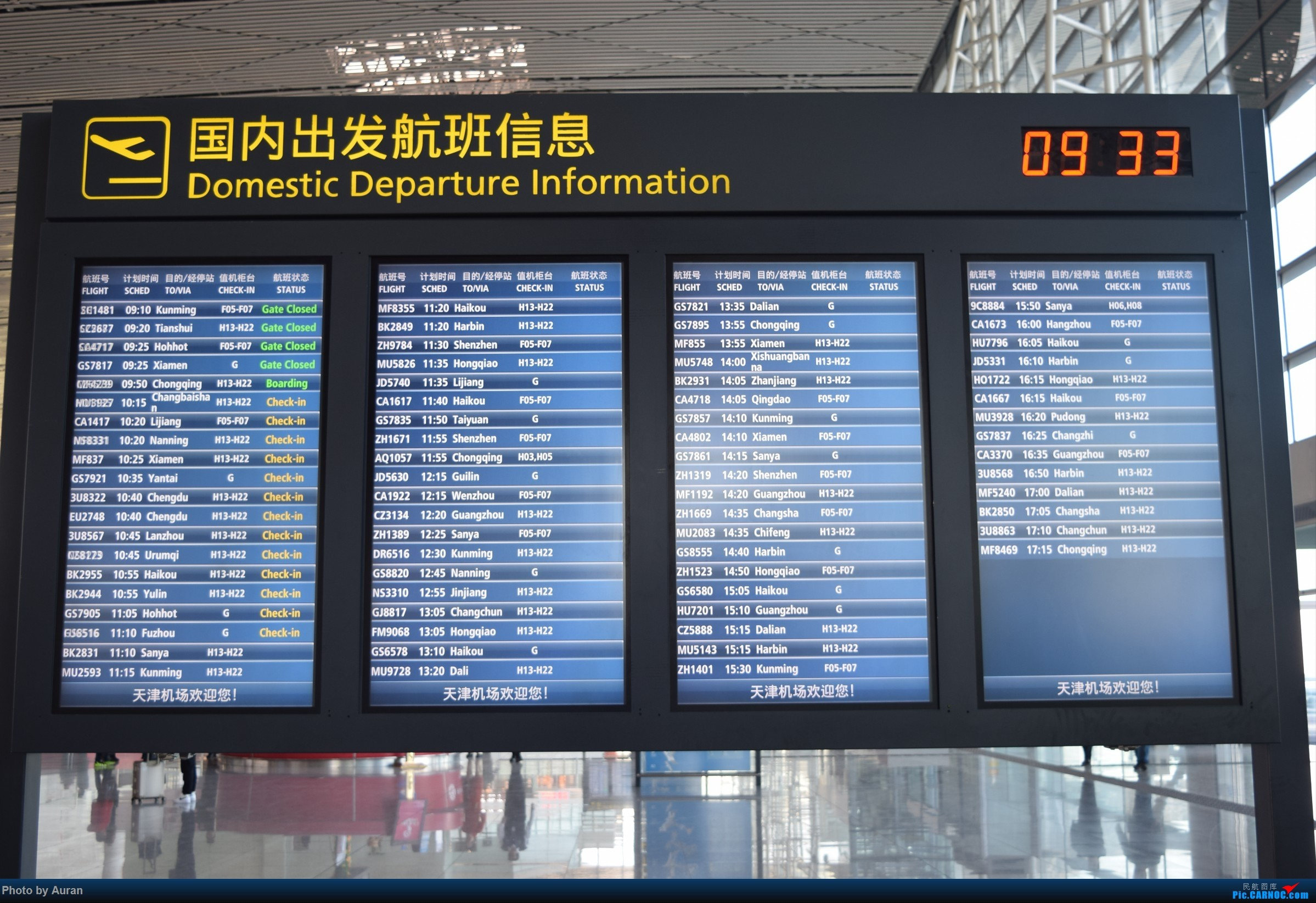 [原创]【Auran游记2】陇秦之旅    中国天津滨海国际机场