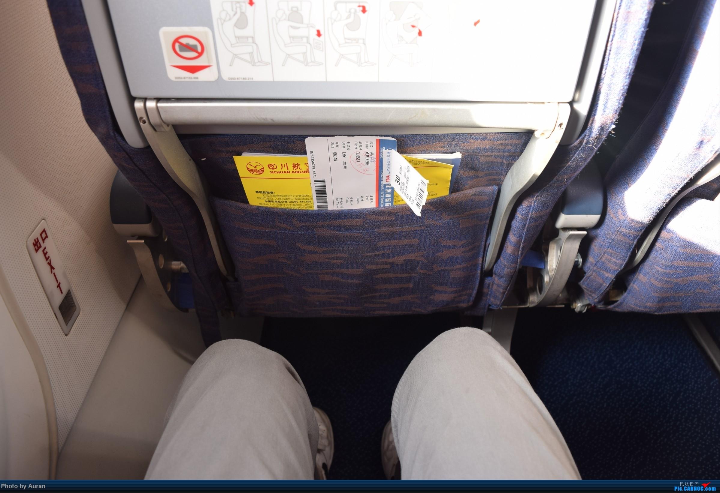 Re:[原创]【Auran游记2】陇秦之旅 AIRBUS A320  TSN
