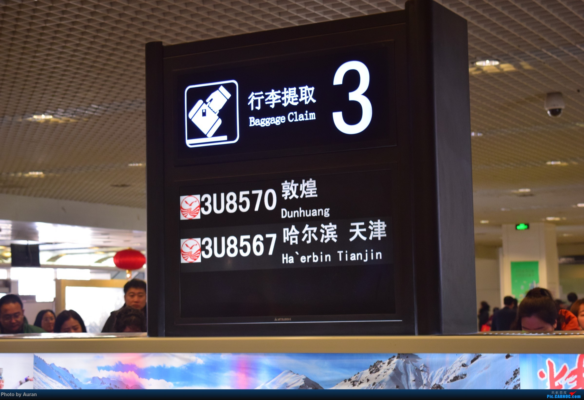 Re:[原创]【Auran游记2】陇秦之旅 AIRBUS A320 B-1821 TSN 中国兰州中川国际机场