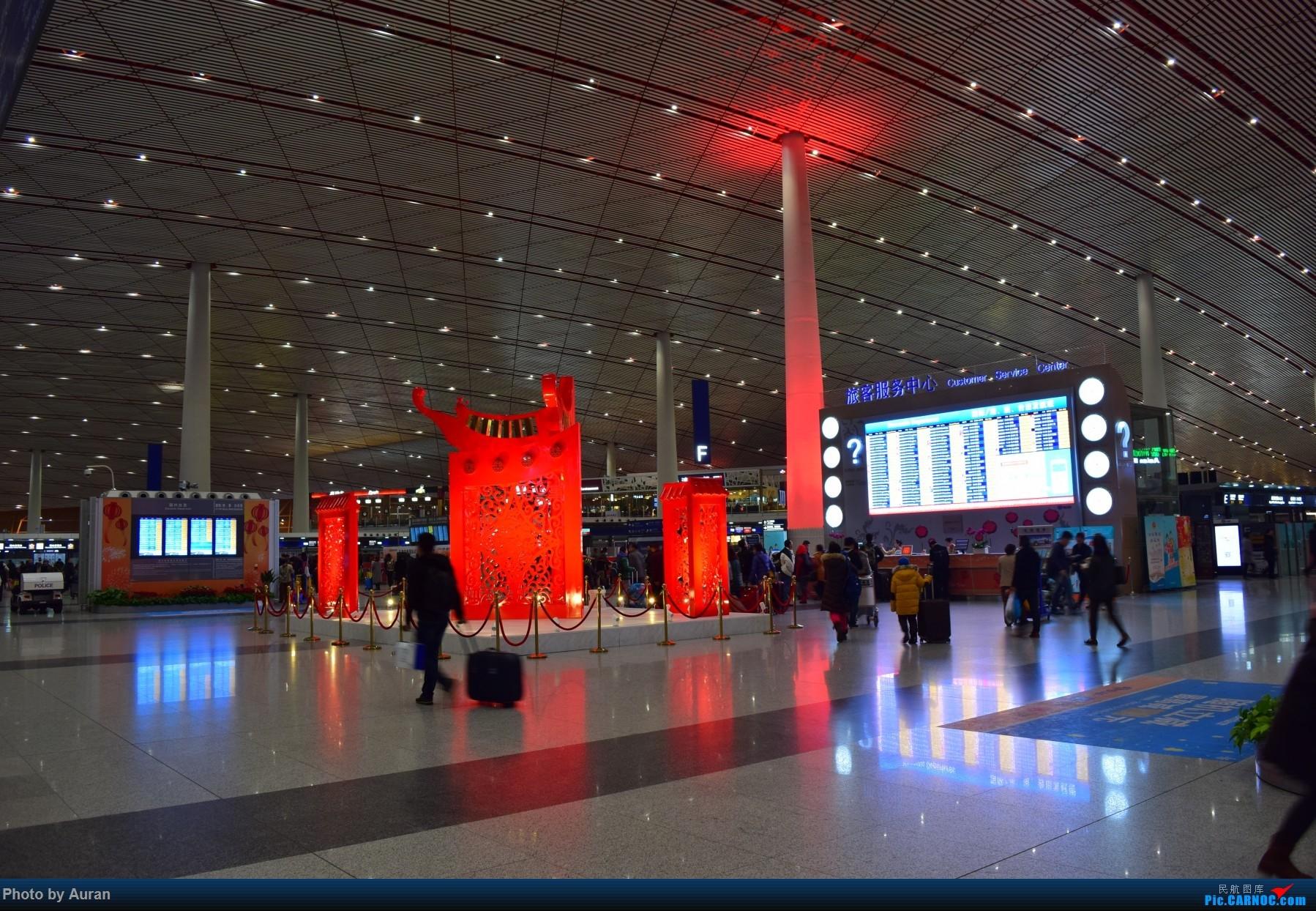 [原创]【Auran游记3】2016寒假大学回家    中国北京首都国际机场