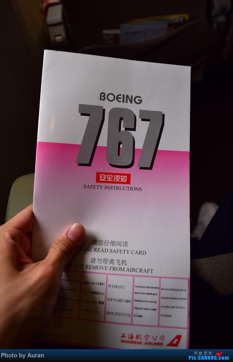 Re:[原创]【Auran游记3】2016寒假大学回家 B767-300 B-2567 SHA