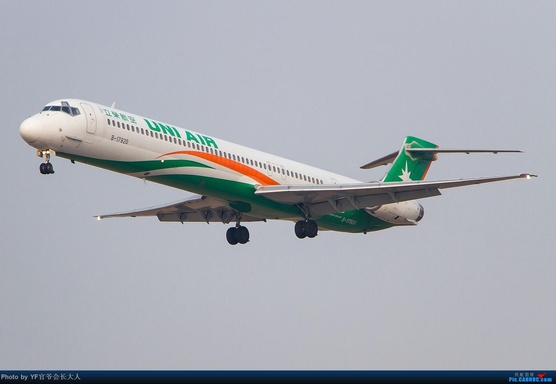 [原创]【ZYTX】冬天不适合拍机 MD MD-90-30 B-17920 中国沈阳桃仙国际机场