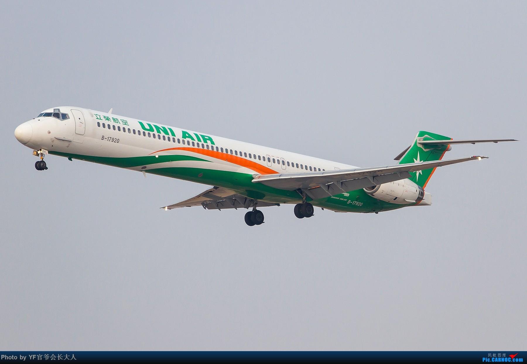 Re:[原创]【ZYTX】冬天不适合拍机 MD MD-90-30 B-17920 中国沈阳桃仙国际机场