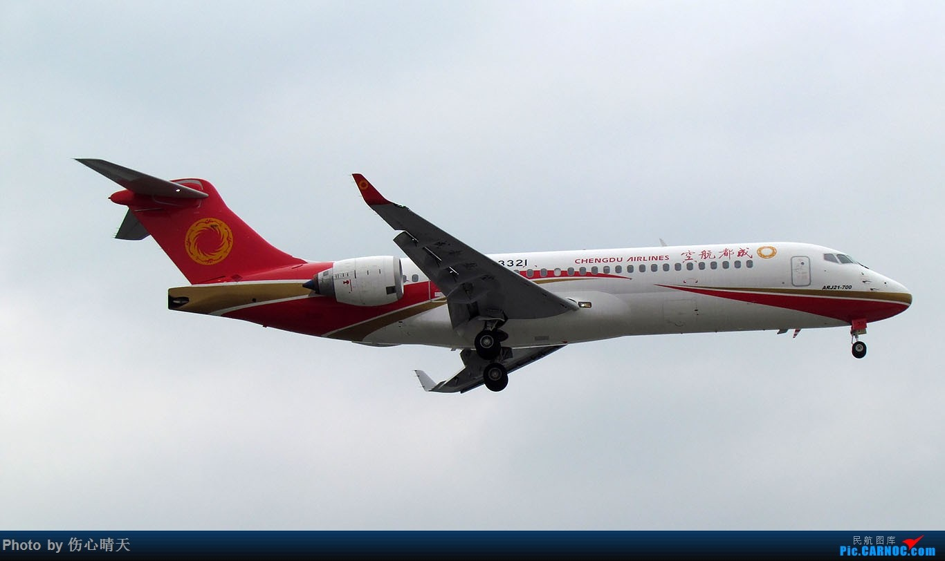 [原创]大冬天的SHA,就为了看一看现实版的ARJ。。。。附送南航787闪灯~~~~ COMAC ARJ21-700 B-3321 中国上海虹桥国际机场