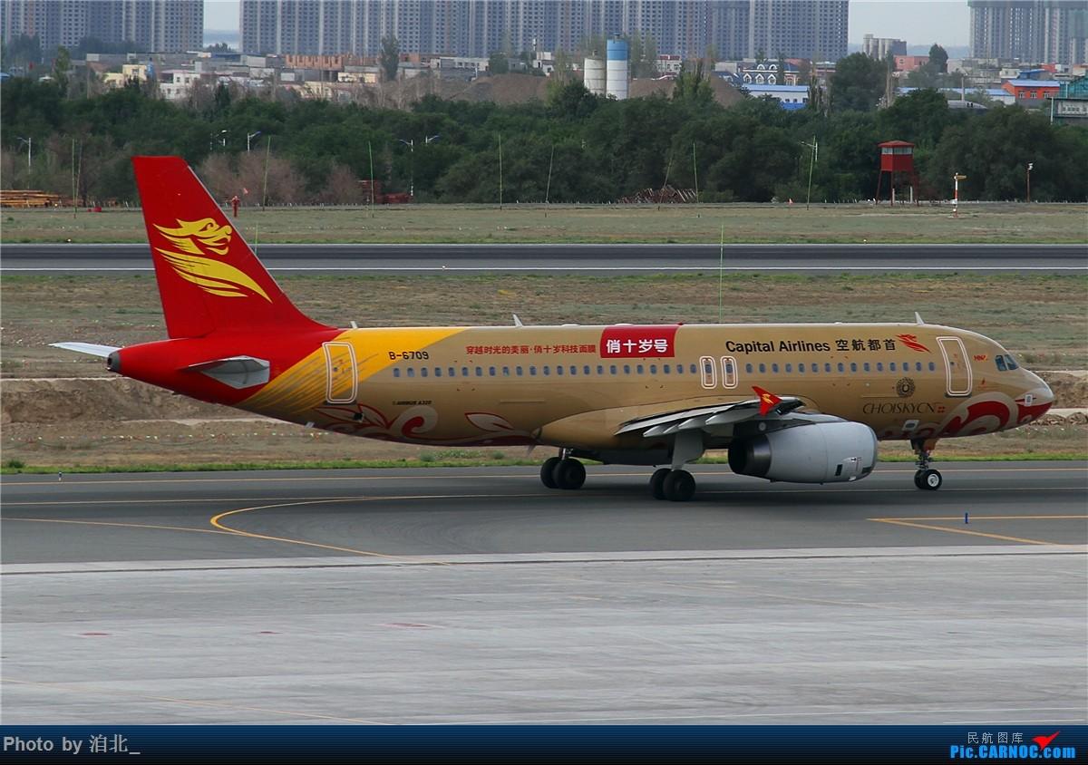 Re:[原创]URC AIRBUS A320-200 B-6709 中国乌鲁木齐地窝堡国际机场