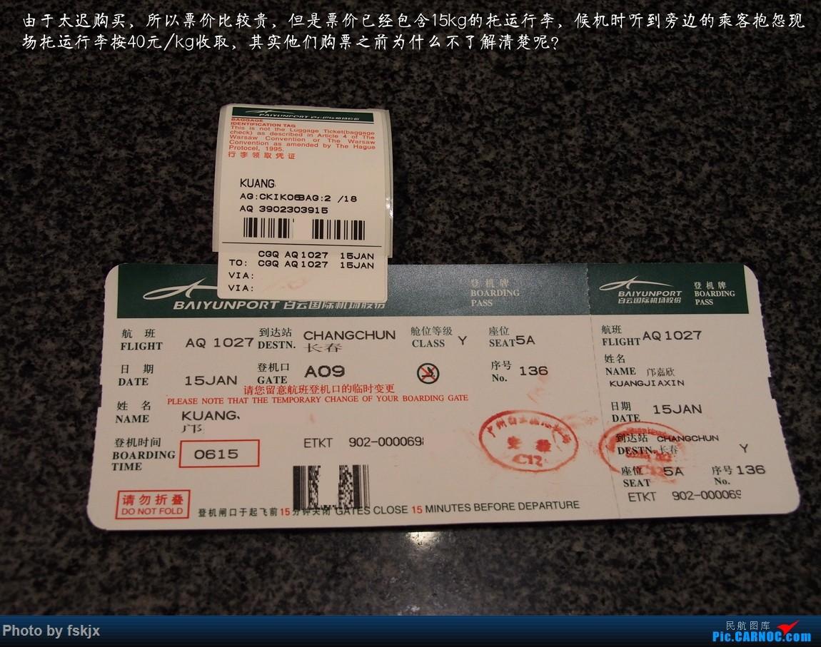 【fskjx的飞行游记☆24】冰雪天地·长春    中国广州白云国际机场