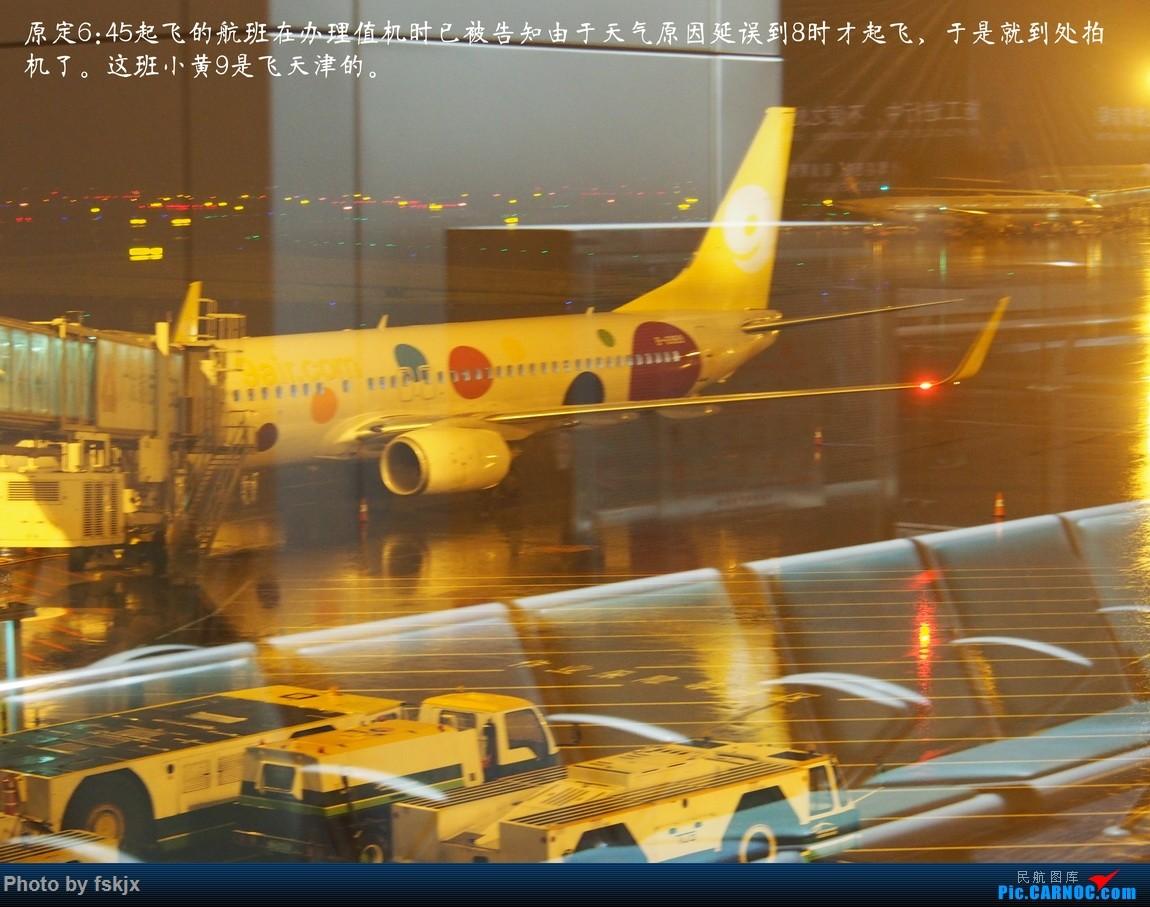 【fskjx的飞行游记☆24】冰雪天地·长春 BOEING 737-800  中国广州白云国际机场