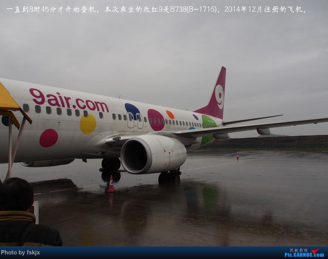 【fskjx的飞行游记☆24】冰雪天地·长春 BOEING 737-800 B-1716 中国广州白云国际机场