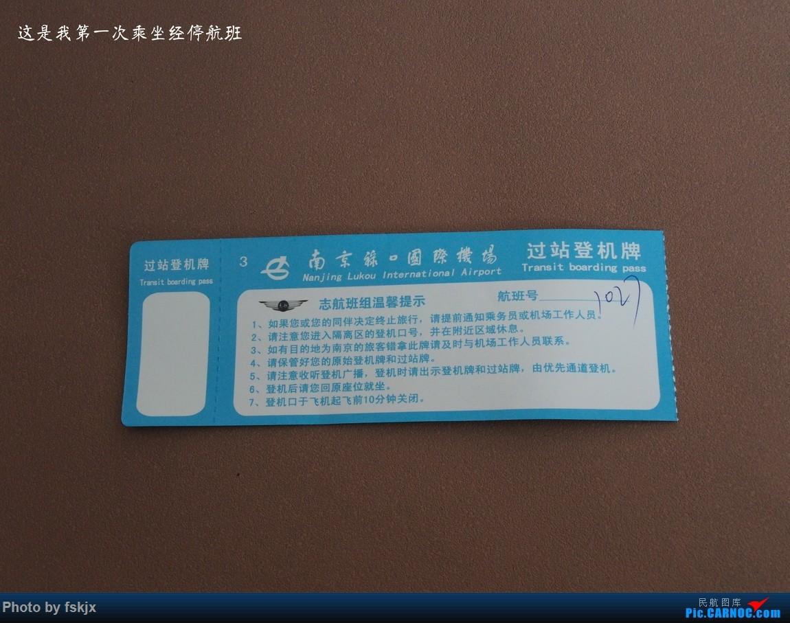 【fskjx的飞行游记☆24】冰雪天地·长春    中国南京禄口国际机场