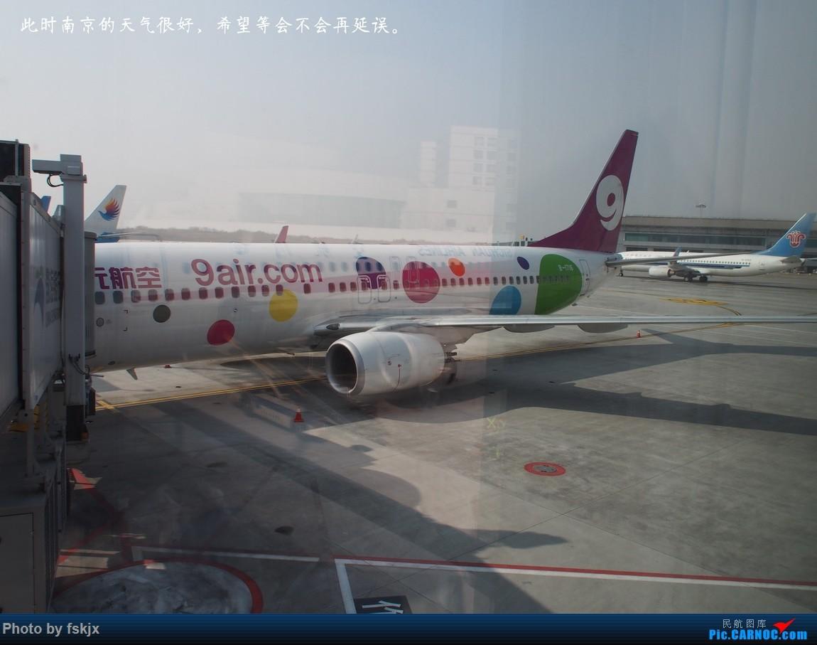 【fskjx的飞行游记☆24】冰雪天地·长春 BOEING 737-800 B-1716 中国南京禄口国际机场