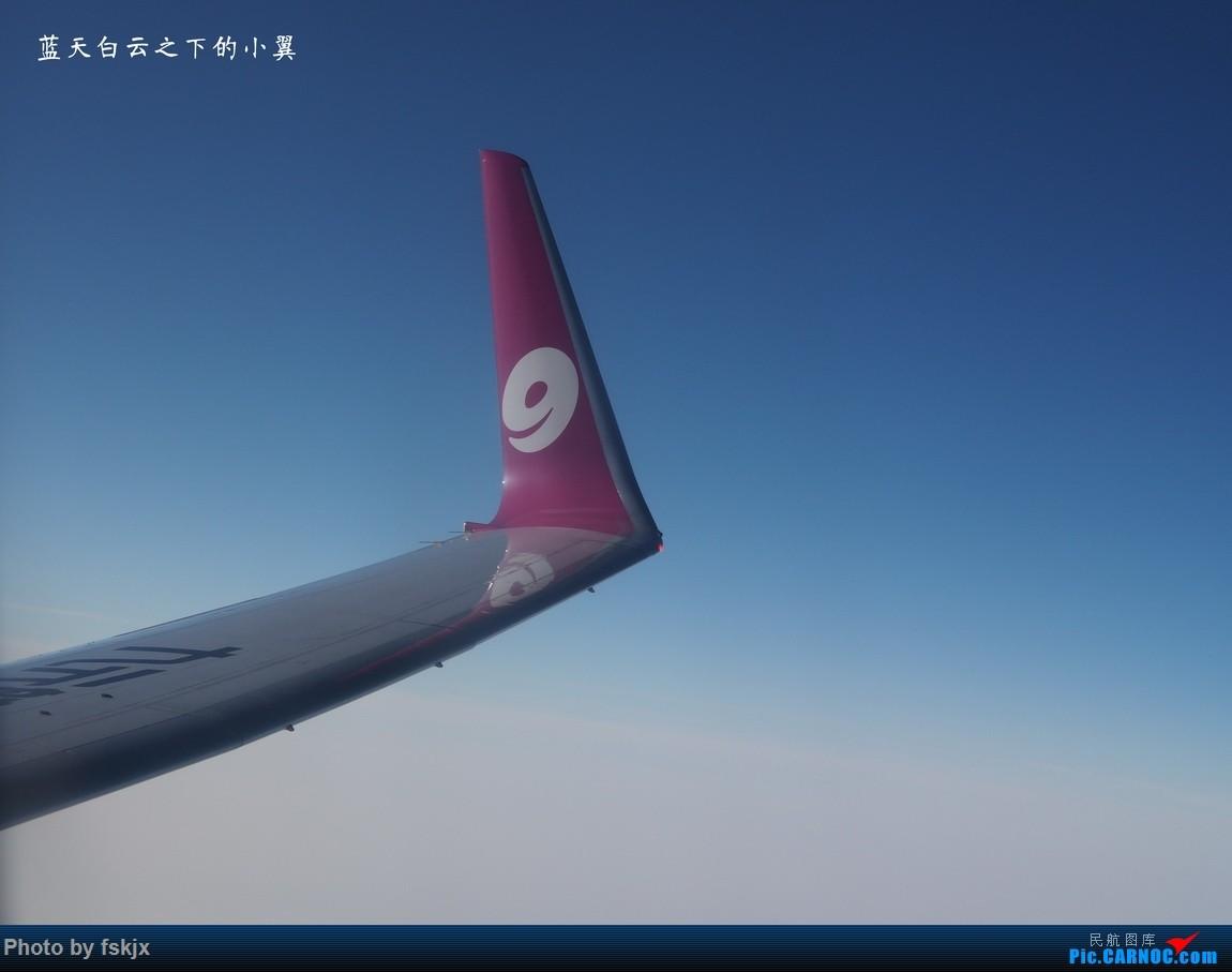 【fskjx的飞行游记☆24】冰雪天地·长春