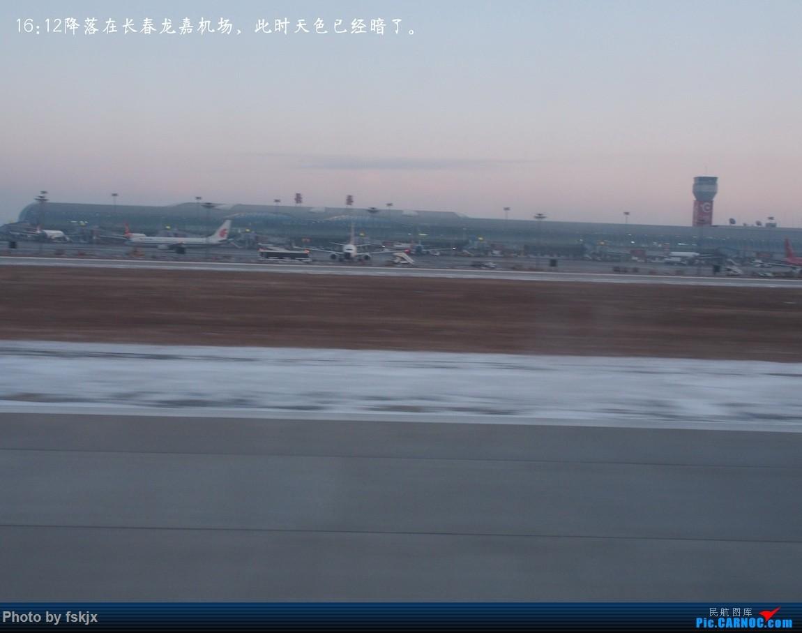 【fskjx的飞行游记☆24】冰雪天地·长春    中国长春龙嘉国际机场