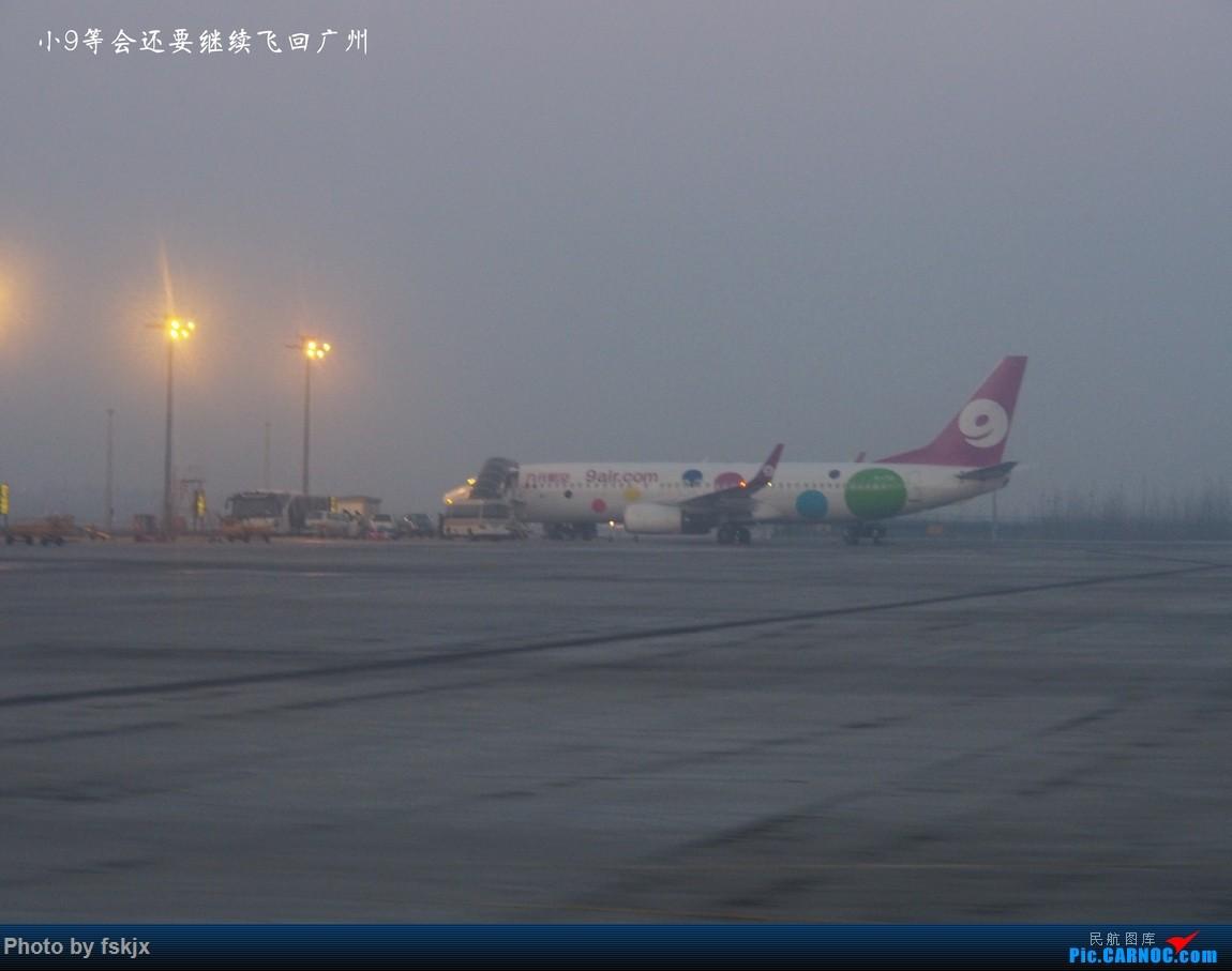 【fskjx的飞行游记☆24】冰雪天地·长春 BOEING 737-800 B-1716 中国长春龙嘉国际机场