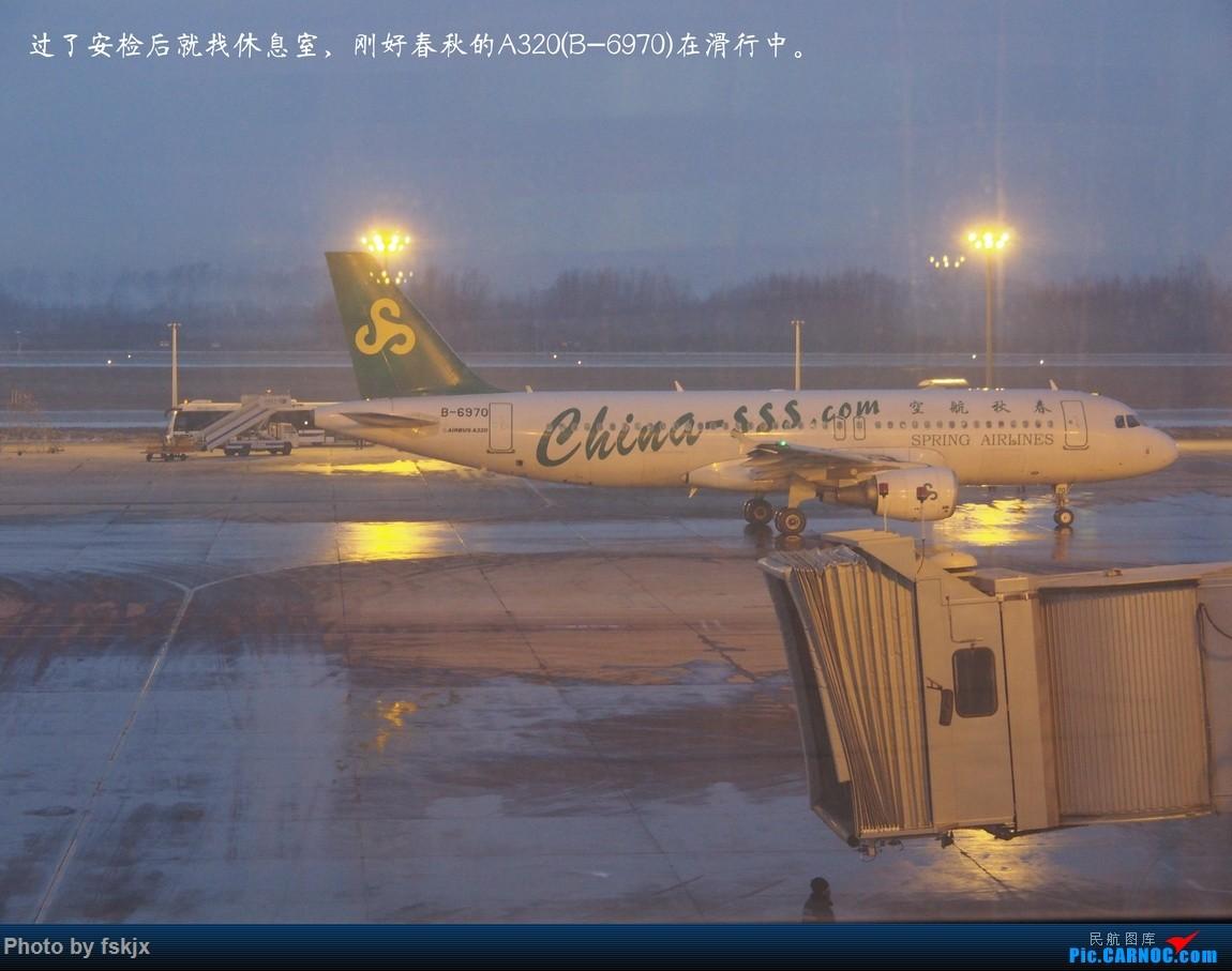 【fskjx的飞行游记☆24】冰雪天地·长春 AIRBUS A320-200 B-6970 中国长春龙嘉国际机场