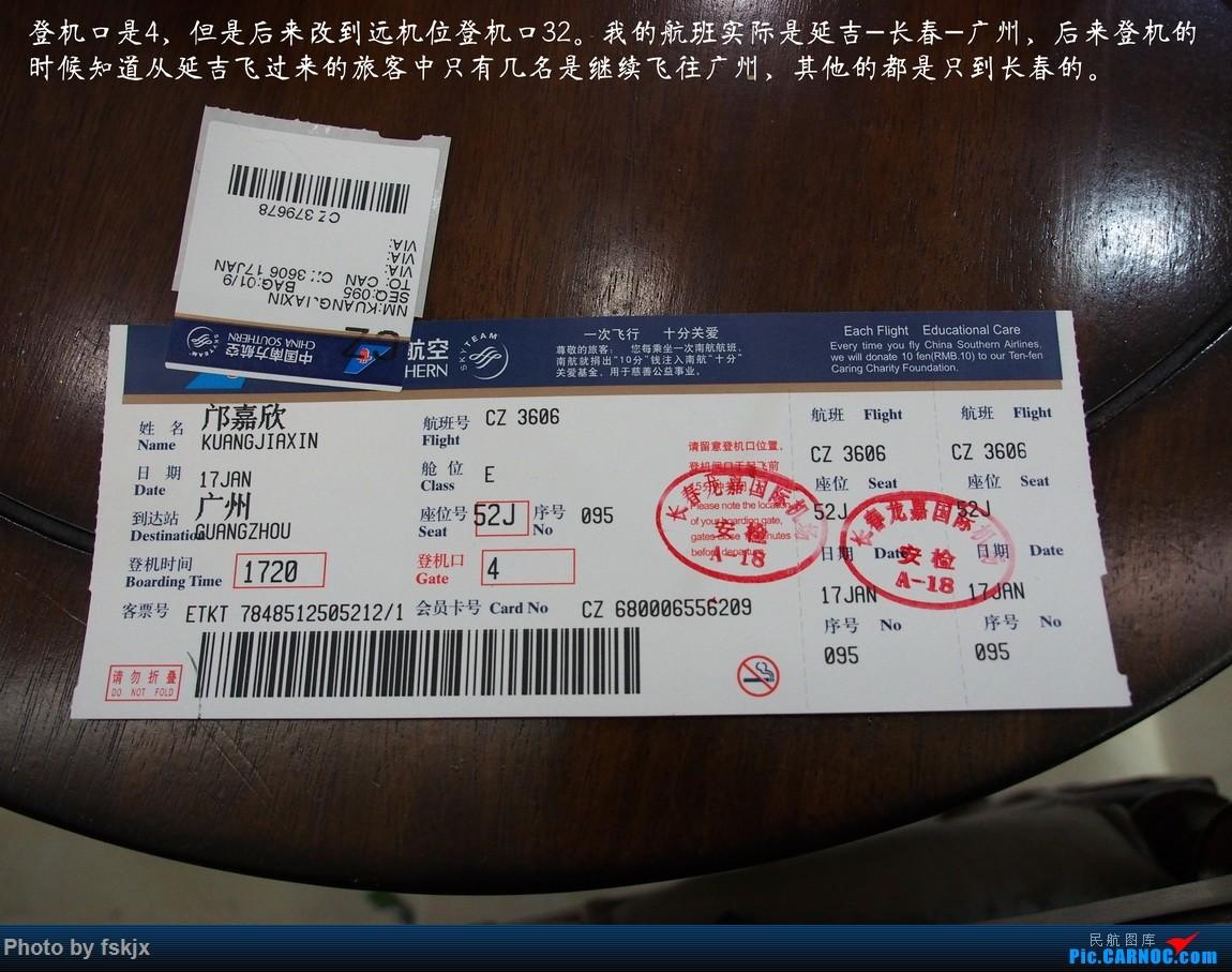 【fskjx的飞行游记☆24】冰雪天地·长春 AIRBUS A320-200 B-6970 中国长春龙嘉国际机场 中国长春龙嘉国际机场