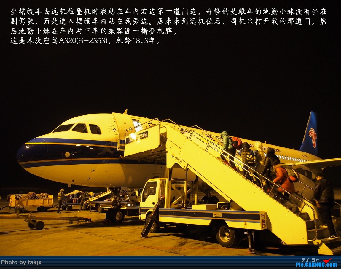 【fskjx的飞行游记☆24】冰雪天地·长春 AIRBUS A320-200 B-2353 中国长春龙嘉国际机场