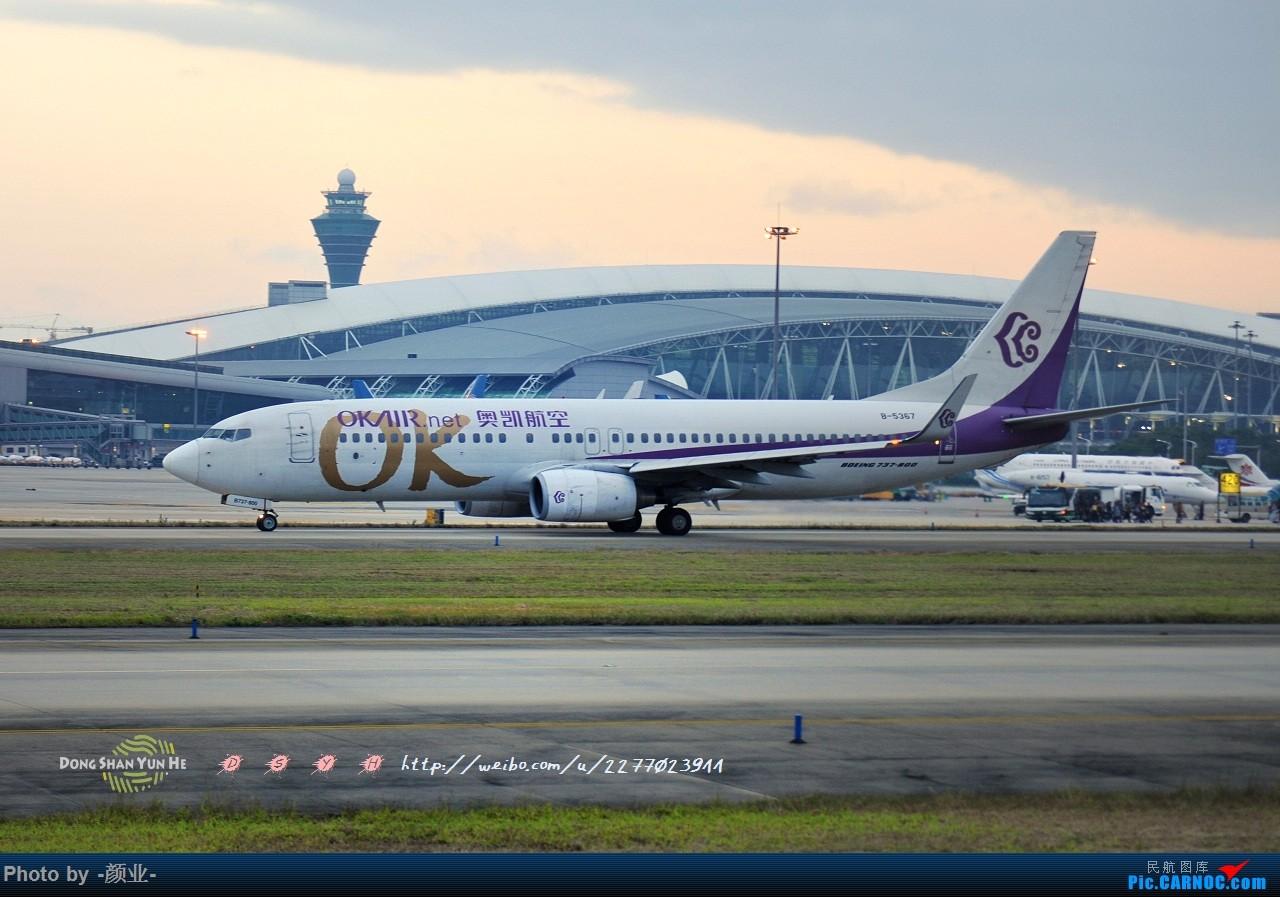 Re:[原创]我的打灰机心情[广州] BOEING 737-800 B-5367 中国广州白云国际机场