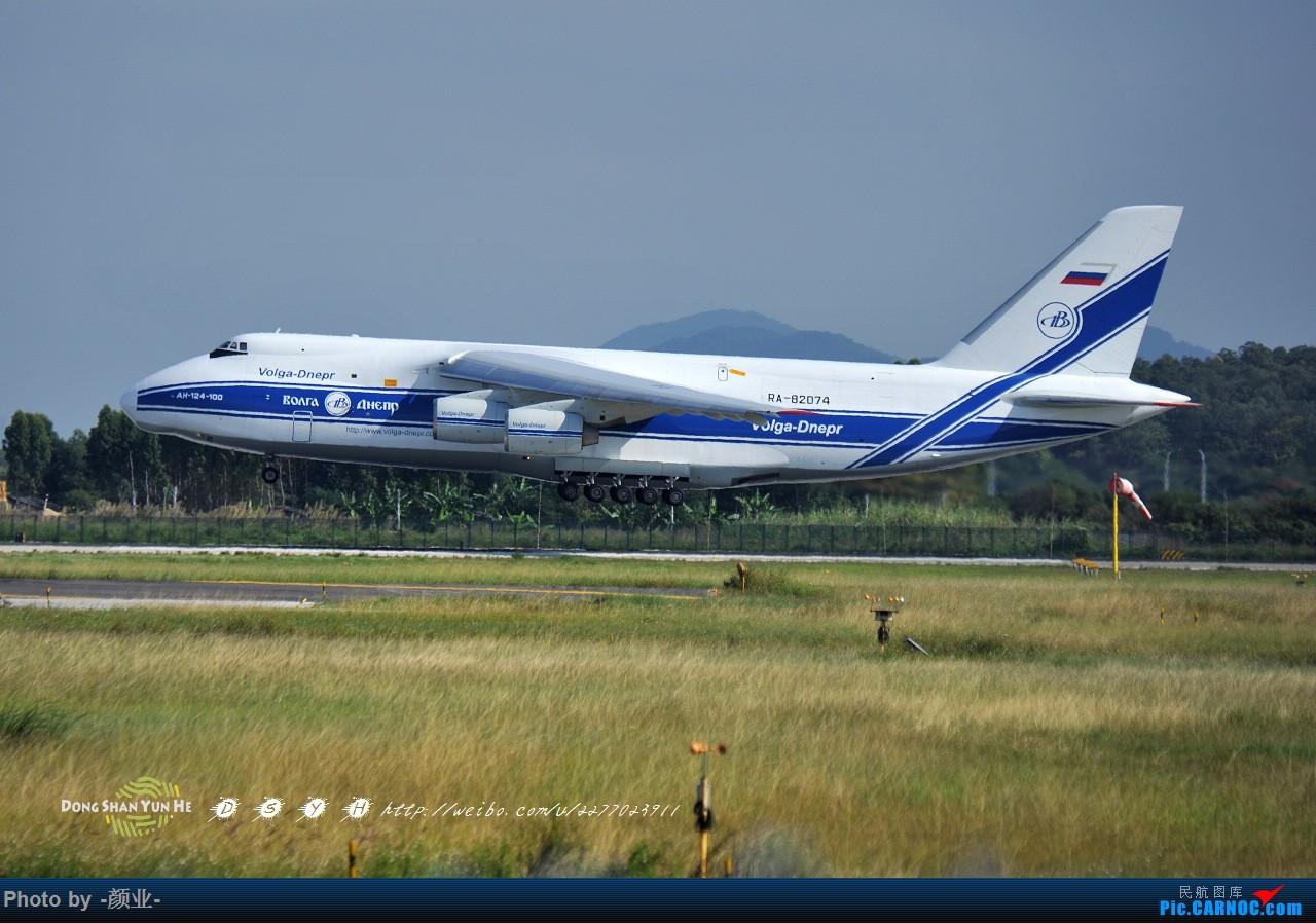 Re:[原创]我的打灰机心情[广州] ANTONOV AN-124 RA-82074 中国广州白云国际机场